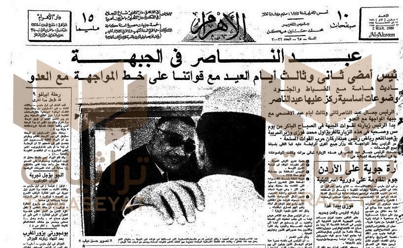 خبر حضور جمال عبدالناصر لعيد الأضحى على الجبهة - 1969 م