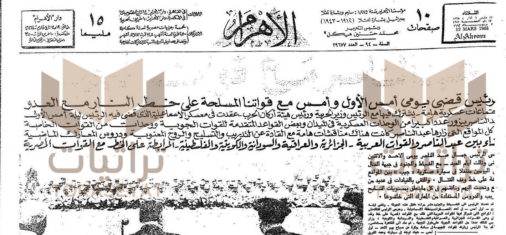 خبر حضور جمال عبدالناصر للعيد على الجبهة سنة 1968 م