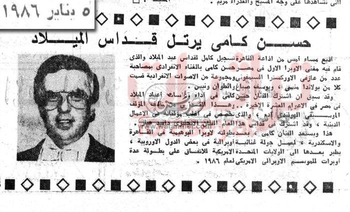 خبر عن الفنان حسن كامي وترتيل قداس عيد الميلاد سنة 1986 م