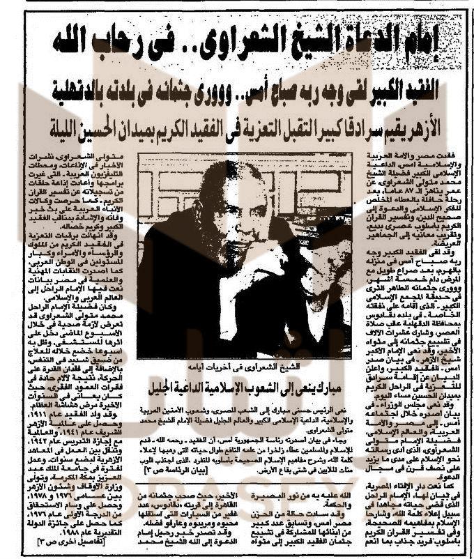 خبر وفاة الشيخ الشعراوي سنة 1998