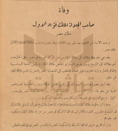 خبر وفاة الملك فؤاد الأول في جريدة أم القرى السعودية