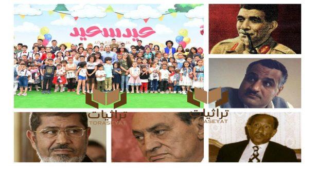رؤساء مصر وأسر الشهداء