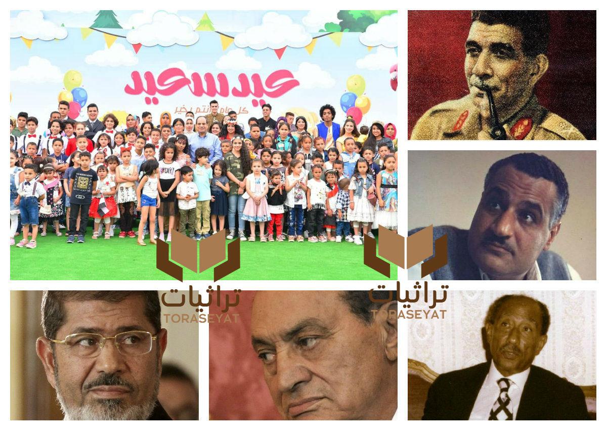 رؤساء مصر الـ 5 - السيسي وأطفال أسر الشهداء