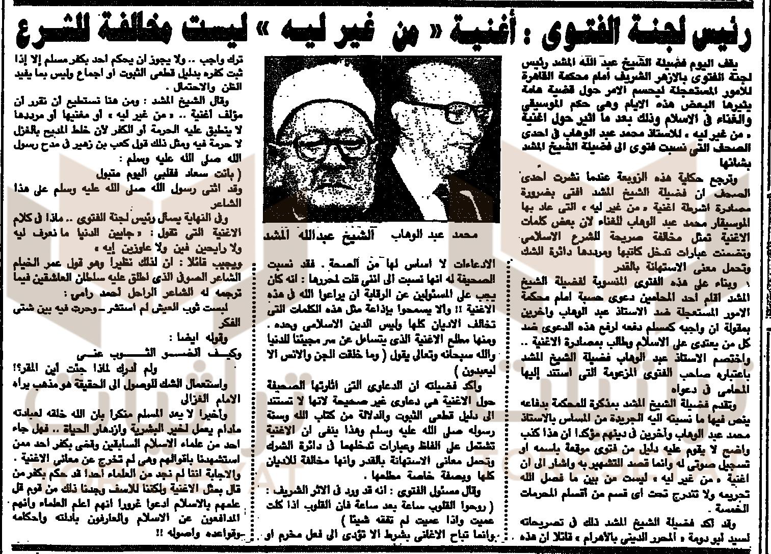 رد الشيخ عبدالله المشد على تحريم أغنية من غير ليه