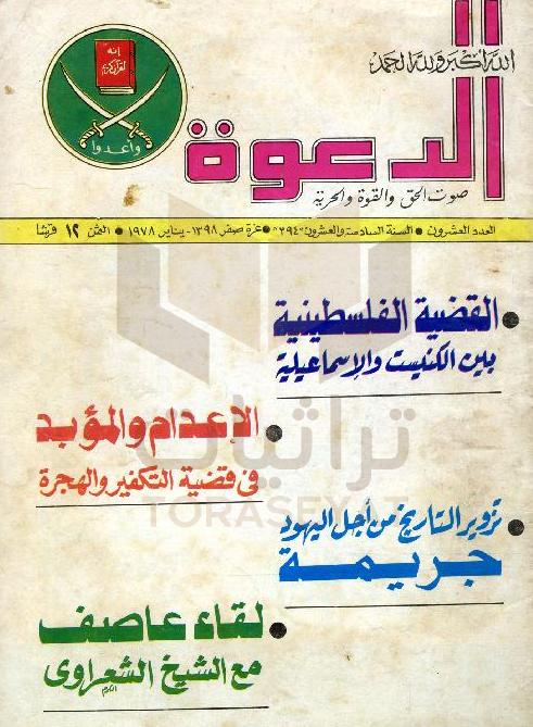 غلاف عدد الحوار الذي رفض الشعراوي إجراءه مع مجلة الدعوة