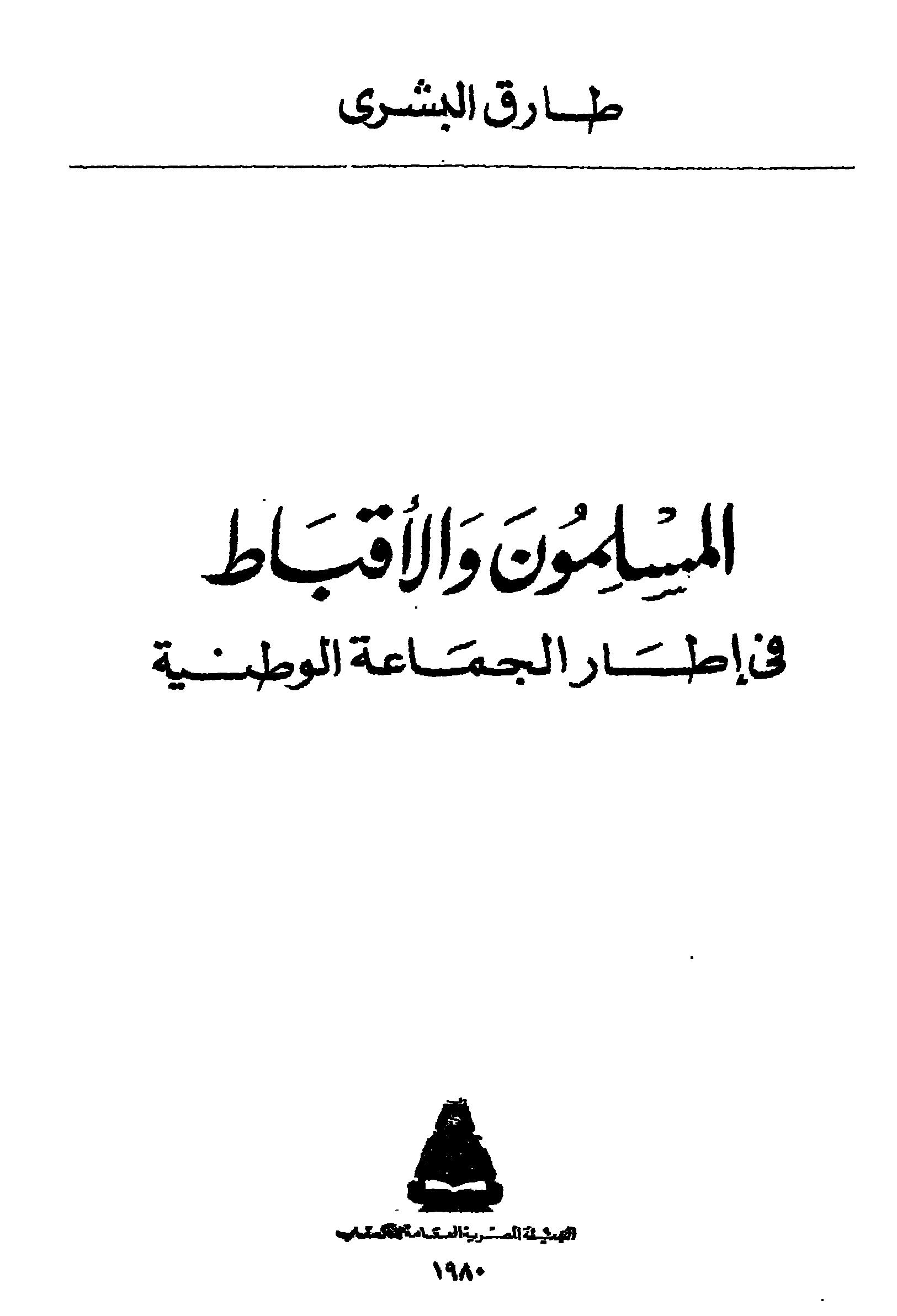 غلاف كتاب المسلمون والأقباط في إطار الجماعة الوطنية