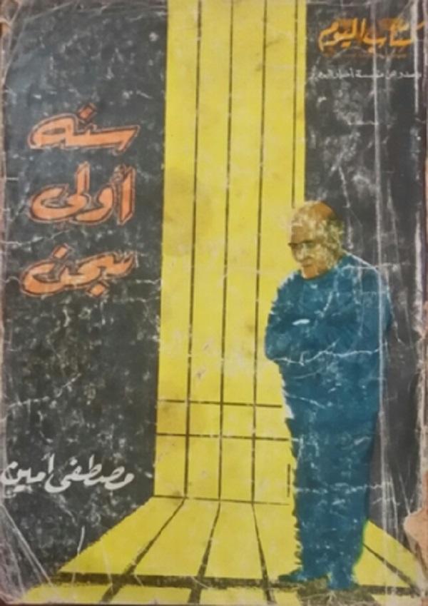 غلاف كتاب سنة أولى سجن