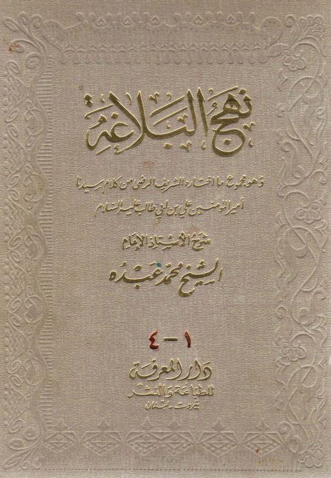 غلاف نهج البلاغة شرح محمد عبده