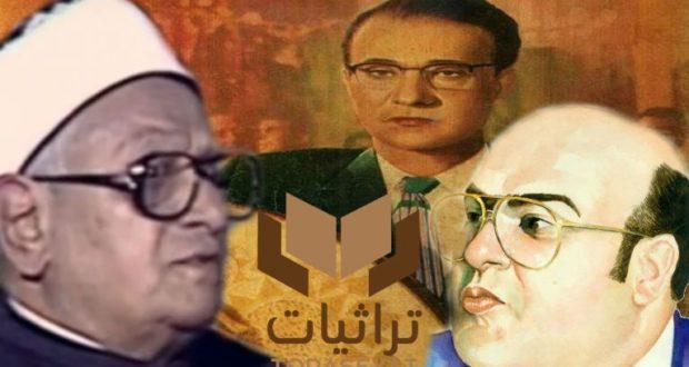 فرج فودة - محمد عبدالوهاب - عبدالله المشد