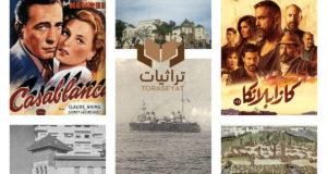 كازابلانكا الفيلم والحقيقية