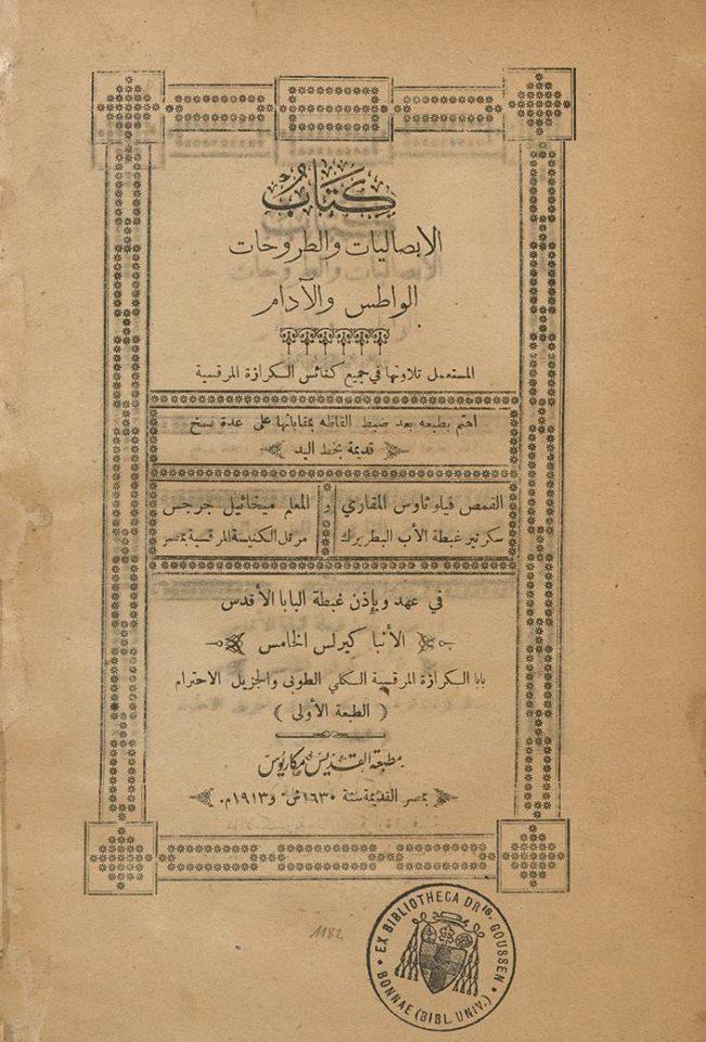 كتاب الابصلمودية - ساهم المعلم ميخائيل في تأليفه