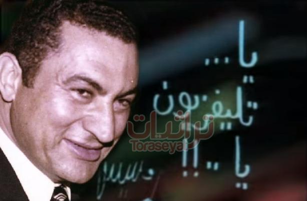 مبارك وبرنامج يا تلفزيون يا