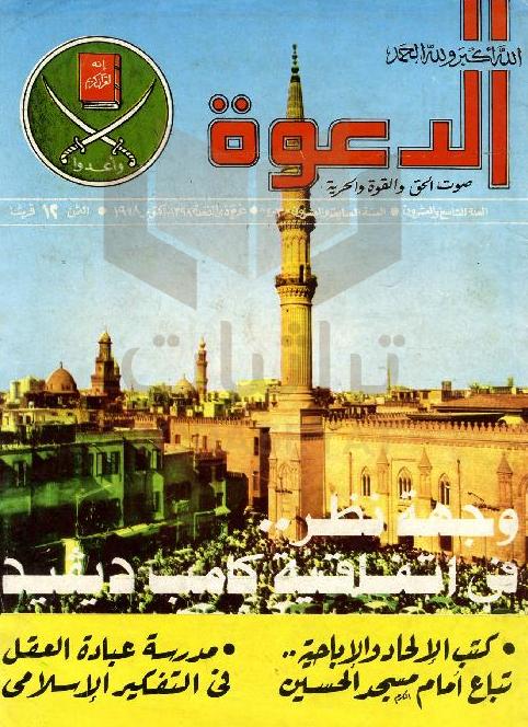 مجلة الدعوة تتهم الأوقاف بالتغاضي عن كتب الإلحاد والإباحية أمام مسجد الحسين