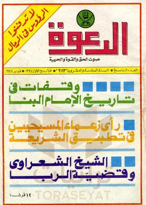 مجلة الدعوة تسلط الضوء على موقف الشيخ الشعراوي من الربا