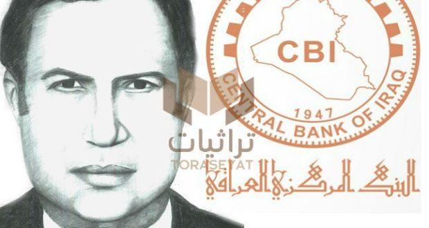 شعار البنك المركزي العراقي ومحافظ البنك