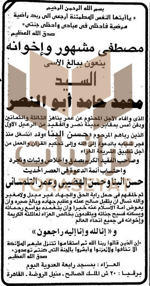 نعي محمد حامد أبو النصر