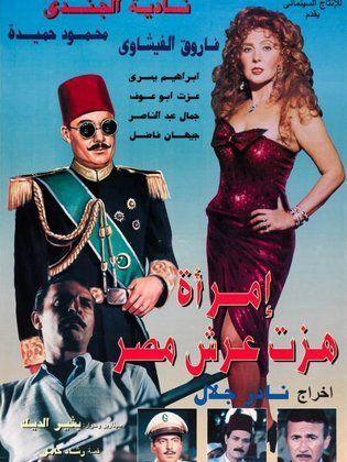 أفيش فيلم إمرأة هزت عرش مصر