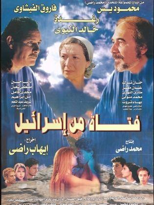 أفيش فيلم فتاة من إسرائيل