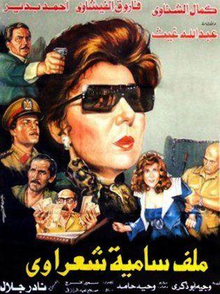 أفيش فيلم ملف سامية شعراوي