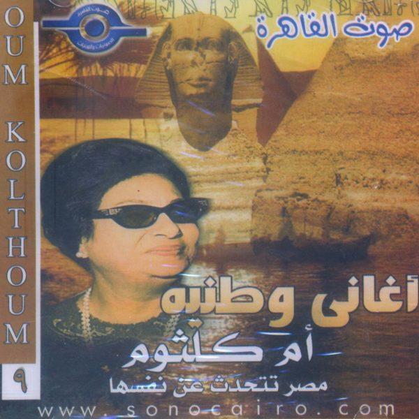 ألبوم صوت القاهرة - أم كلثوم