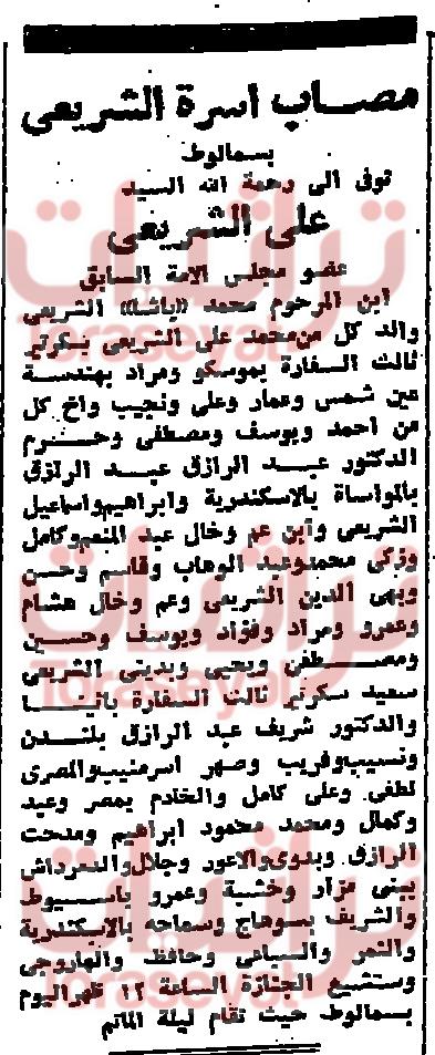 اسم عمار الشريعي في صفحة الوفيات