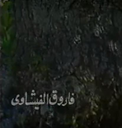 اسم فاروق الفيشاوي في مسلسل المفسدون في الأرض