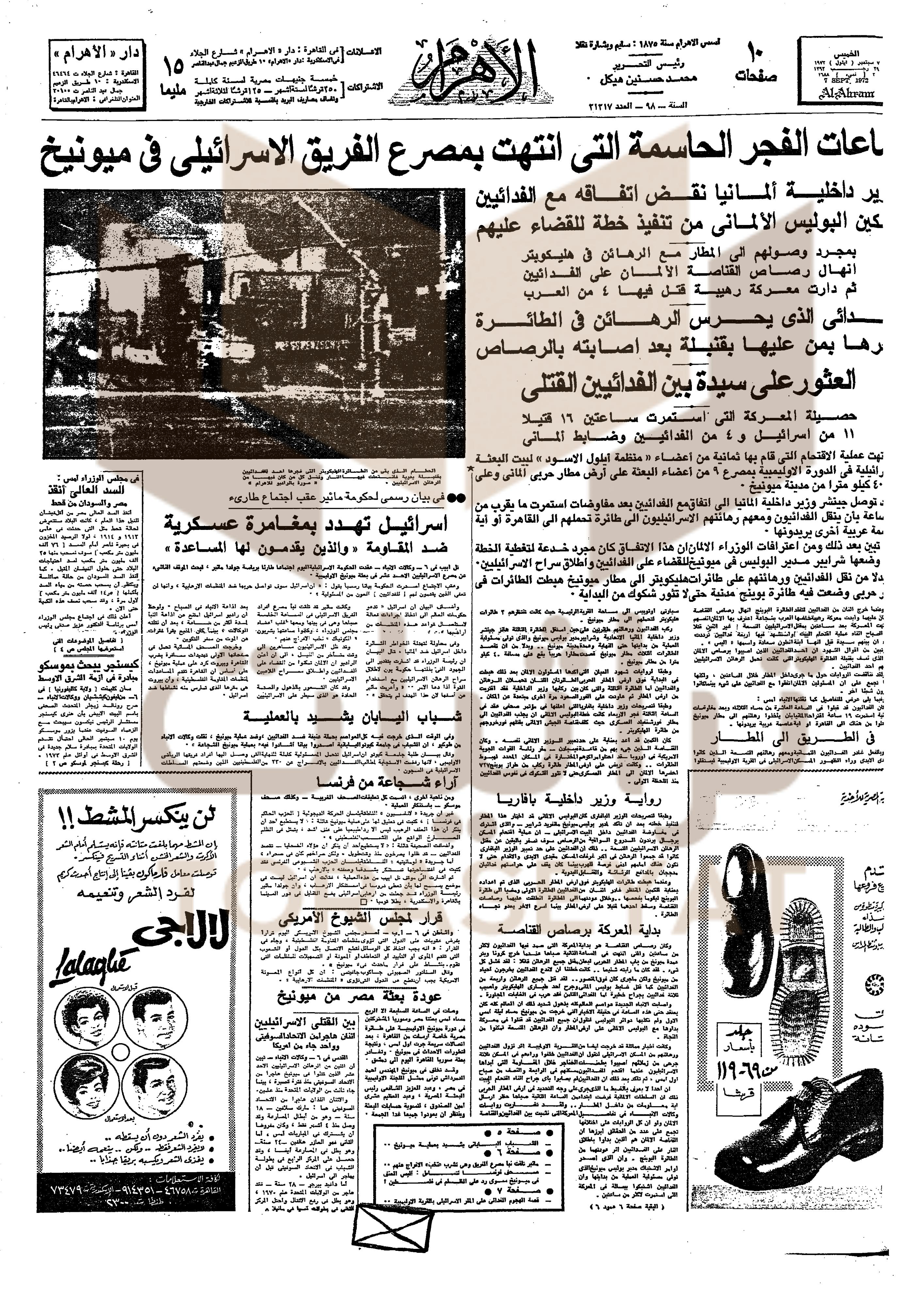 الصفحة الأولى من جريدة الأهرام يوم 7 سبتمبر 1972 م