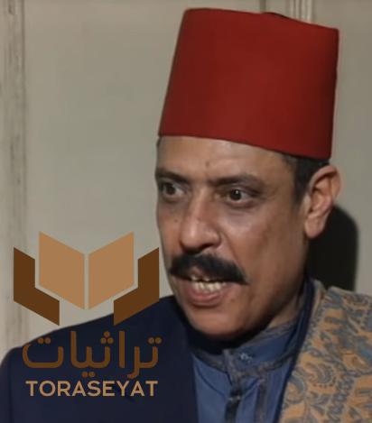نبيل الحلفاوي - المعلم رفاعي