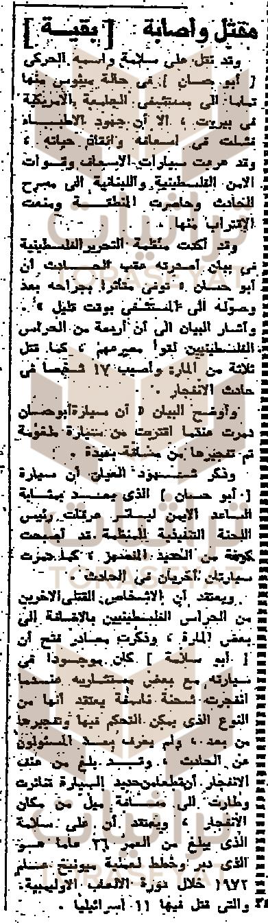 بقية خبر قتل علي حسن سلامة