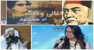 تاريخ أغنية مصر تتحدث عن نفسها