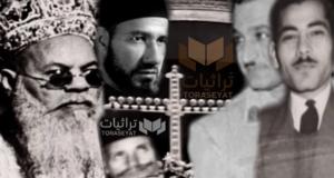 تاريخ جماعة الأمة القبطية