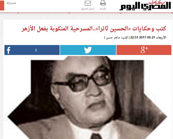 تقرير الصحفي ماهر حسن عن مسرحية الحسين شهيدا