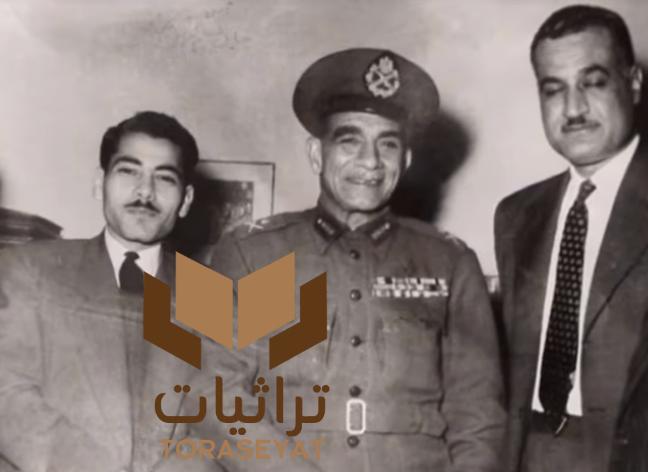 جمال عبدالناصر ومحمد نجيب وإبراهيم فهمي هلال