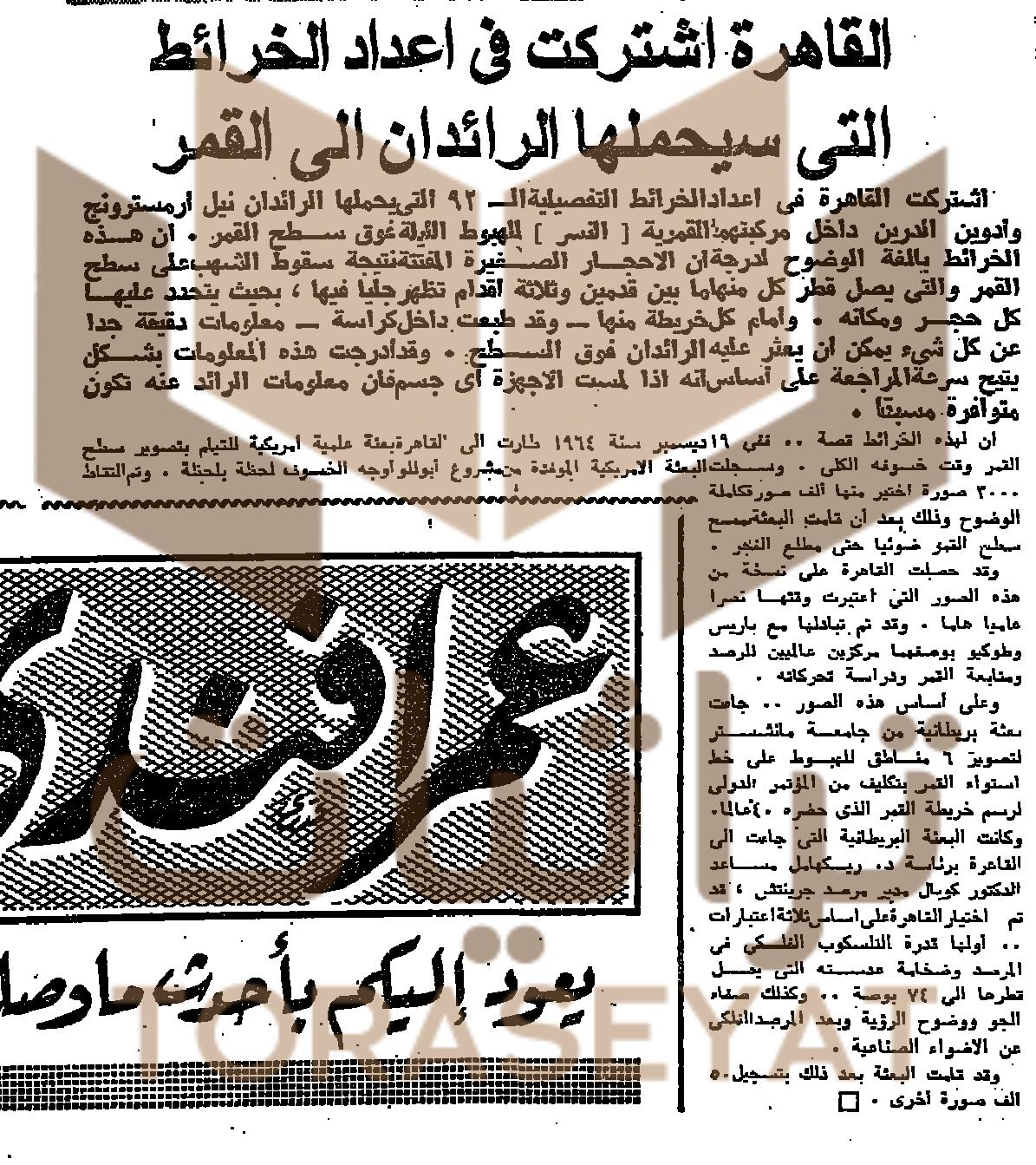 خبر اشتراك مصر في خرائط رحلة الهبوط على القمر 1969 م