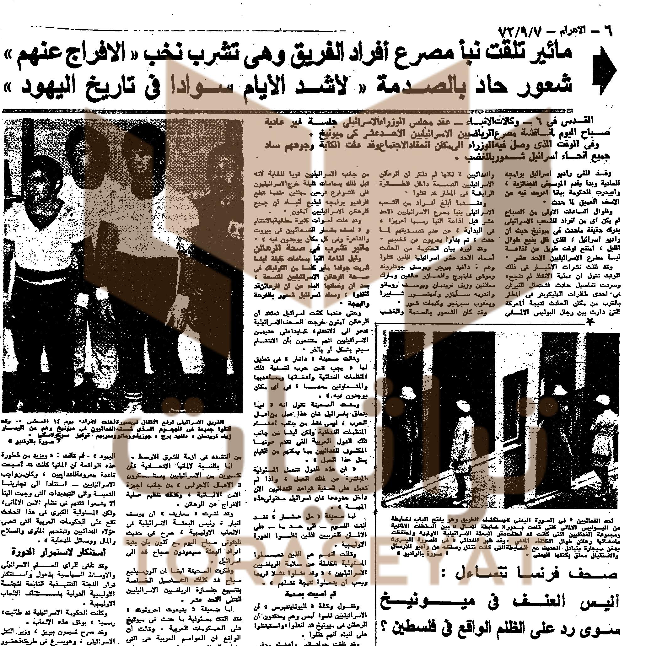 خبر على جريدة الأهرام يوم 7 سبتمبر 1972