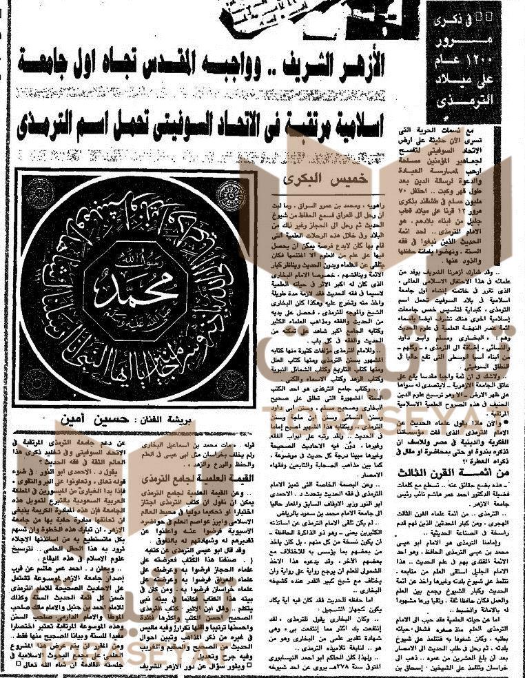 خبر في جريدة الأهرام عن جامعة الترمذي في روسيا