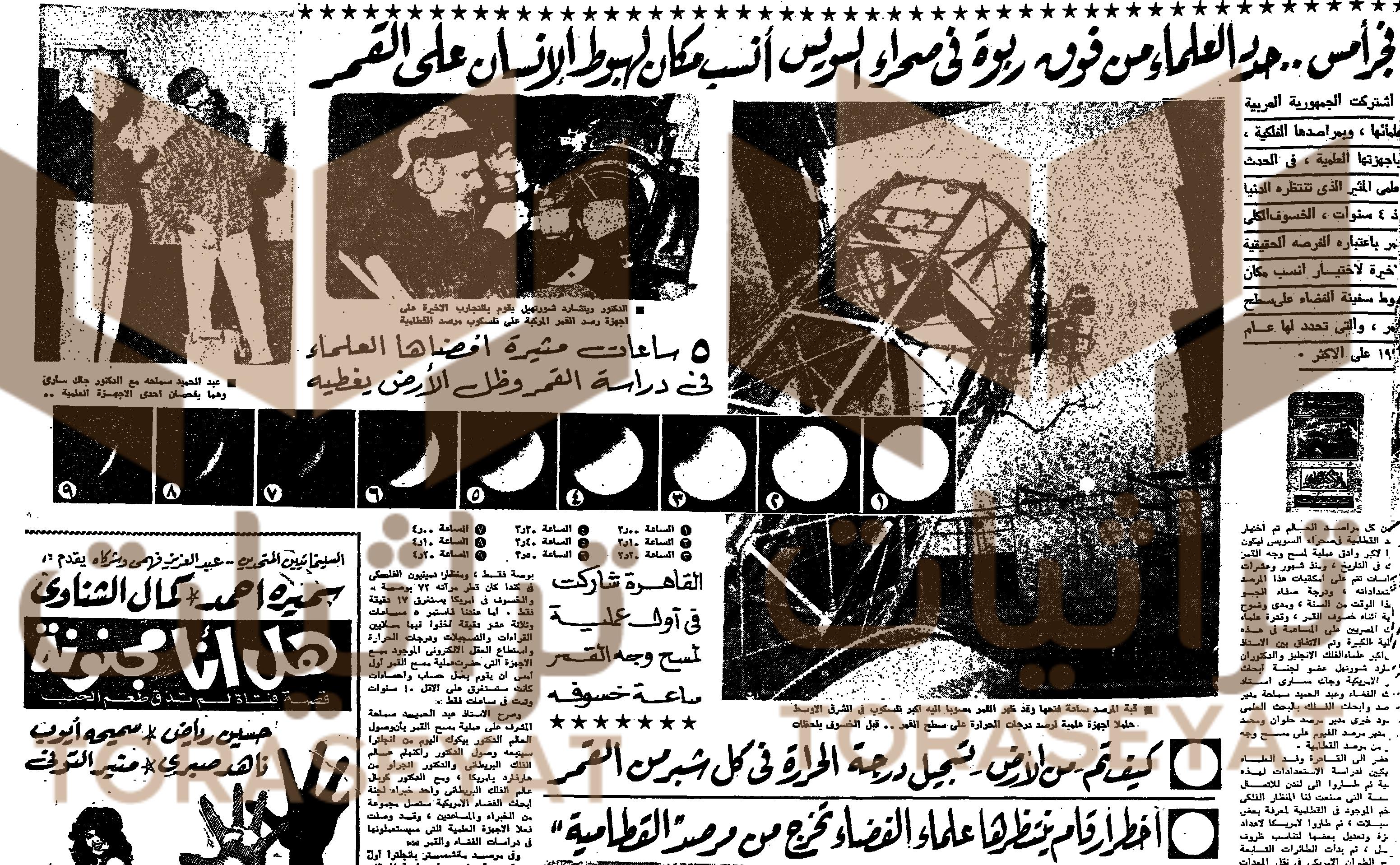 خبر قيام مصر مع العلماء عام 1964 م بتحديد أنسب مكان لهبوط الإنسان على القمر