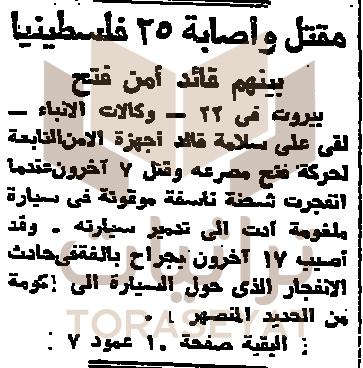 خبر مقتل علي حسن سلامة