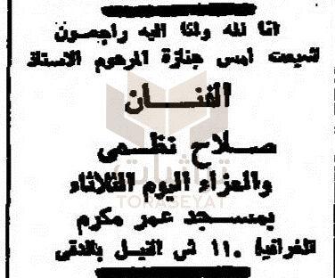 خبر وفاة الفنان صلاح نظمي