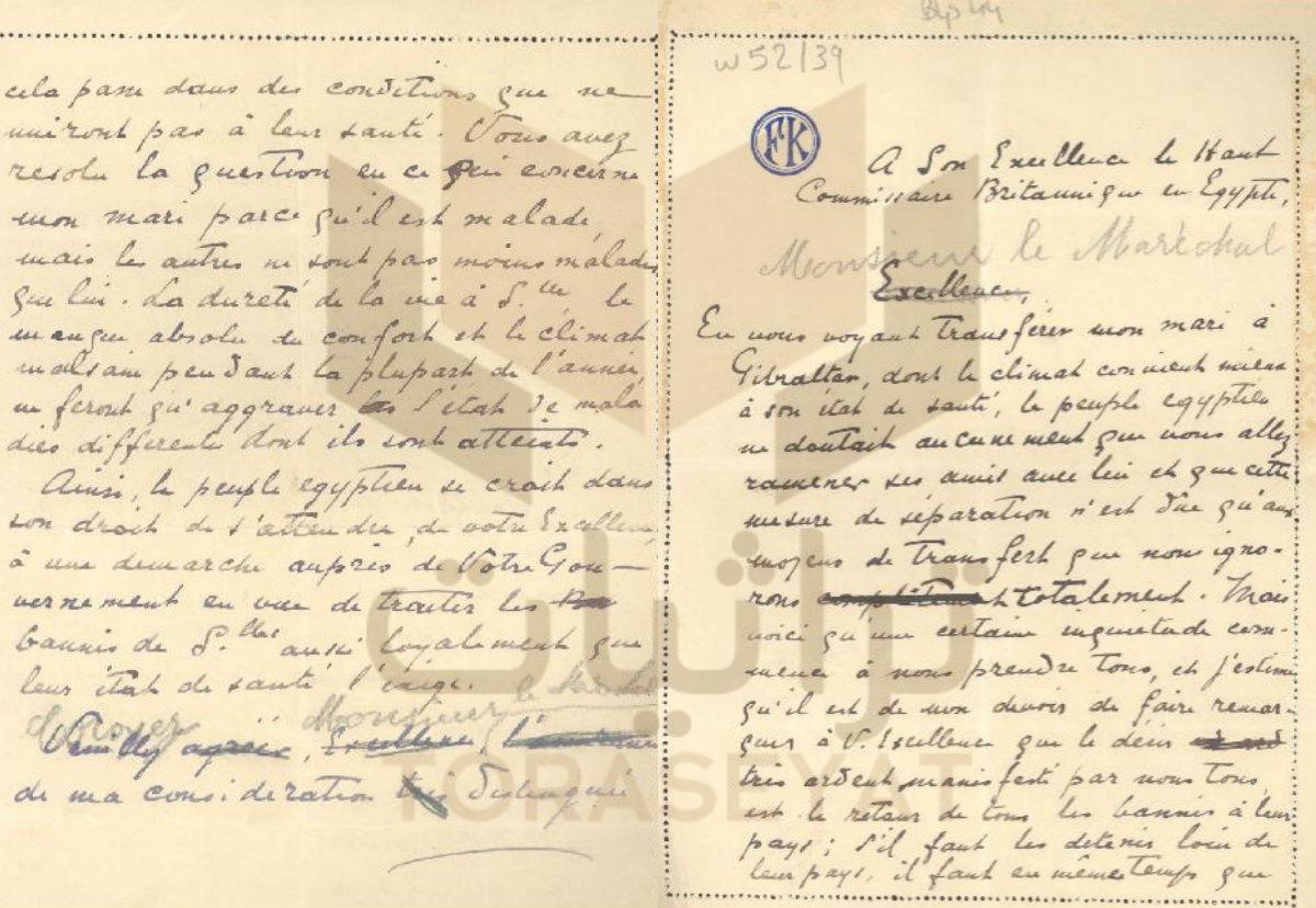 خطاب صفية زغلول إلى المعتمد البريطاني تطلب نقل زوجها من سيشل لجبل طارق