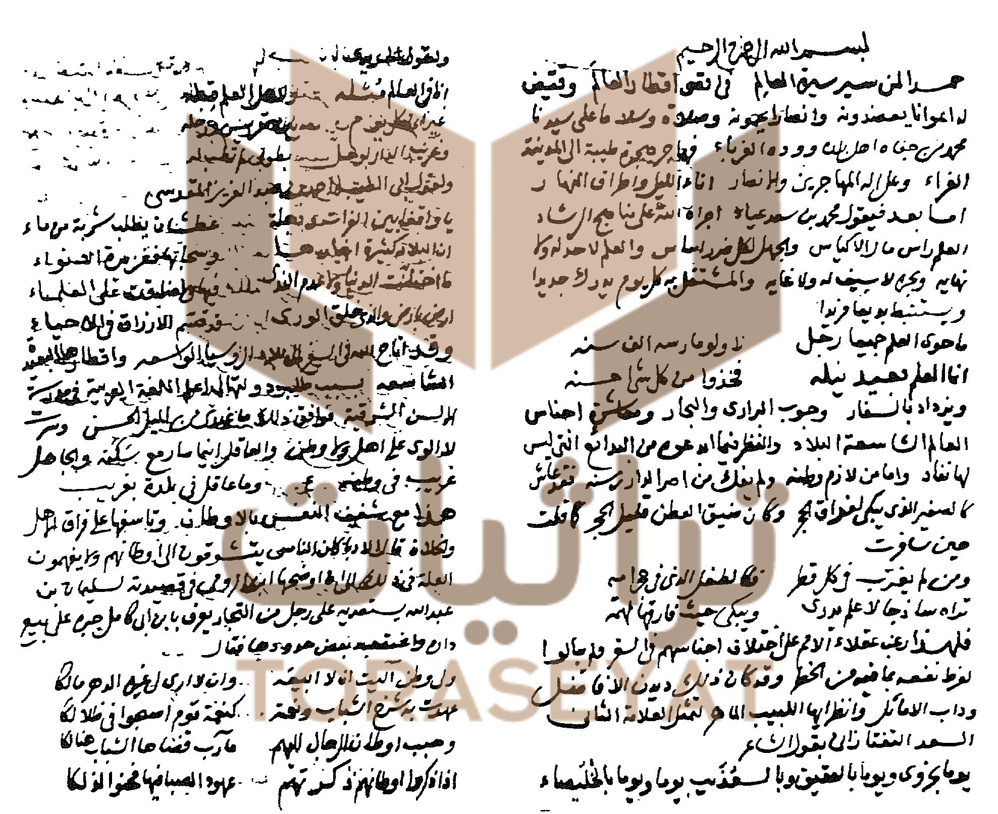 خط يد الشيخ محمد عياد الطنطاوي في كتابه عن روسيا