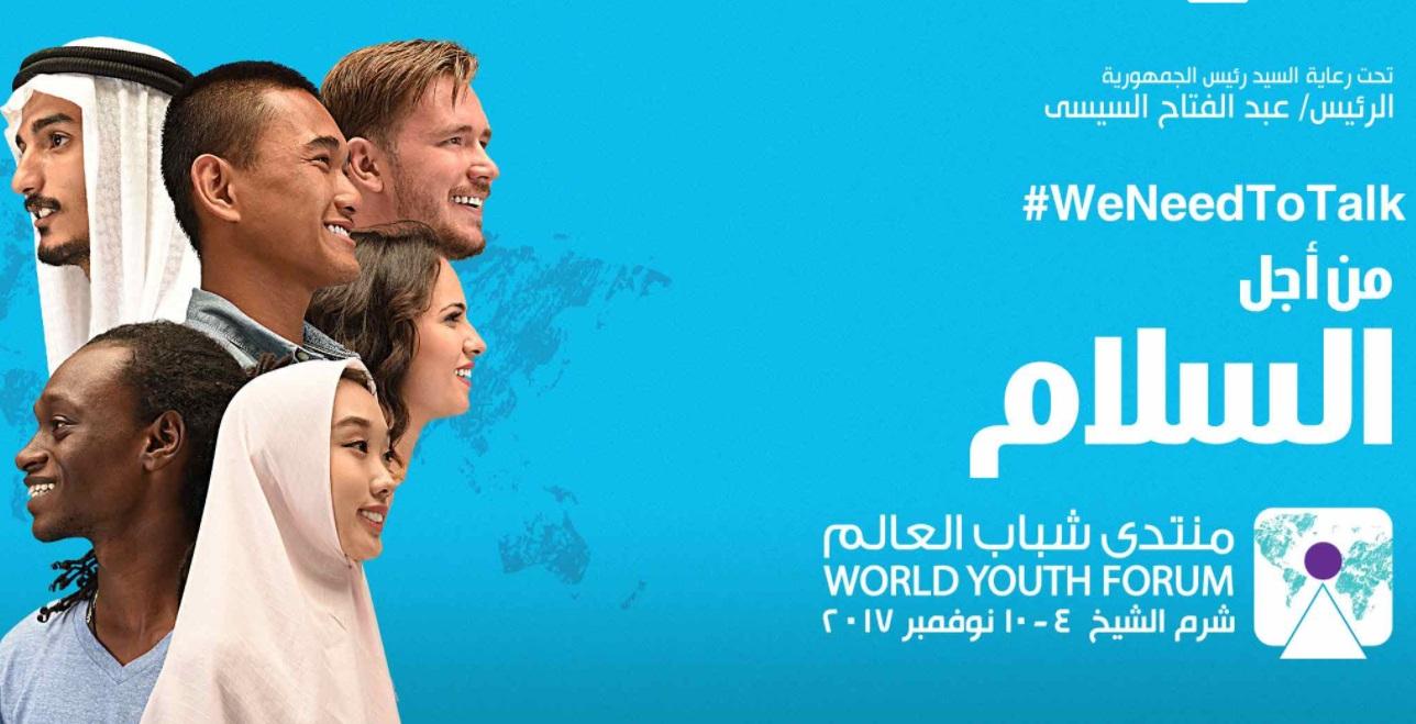 شعار منتدى شباب العالم 2017