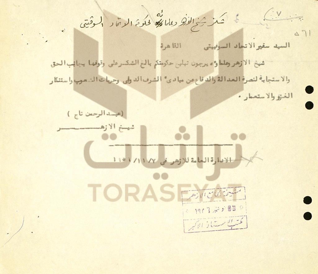 شكر شيخ الأزهر عبدالرحمن تاج للسوفييت على مساندة مصر ضد العدوان الثلاثي