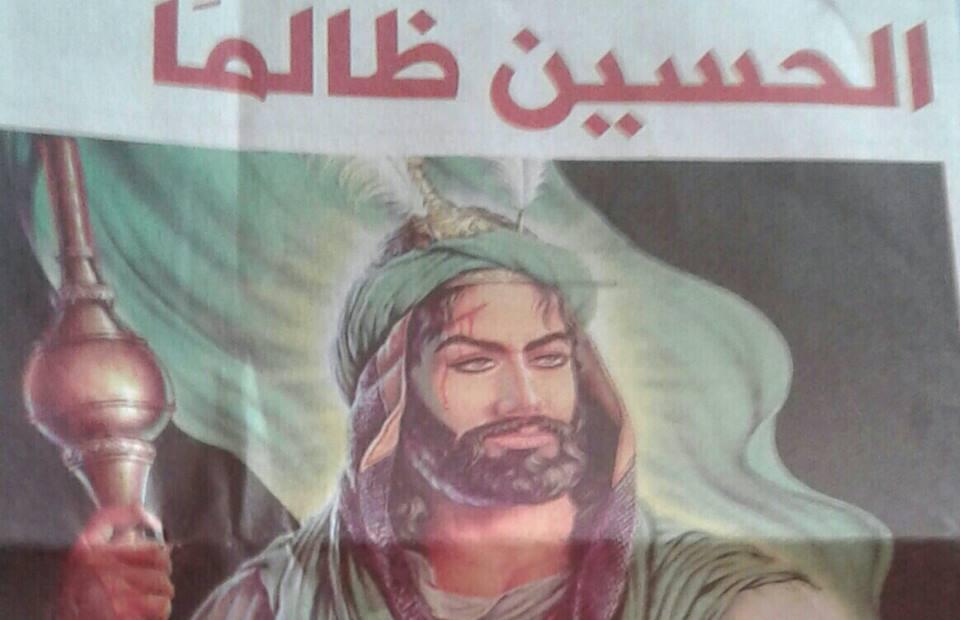صورة مقال الحسين ظالما