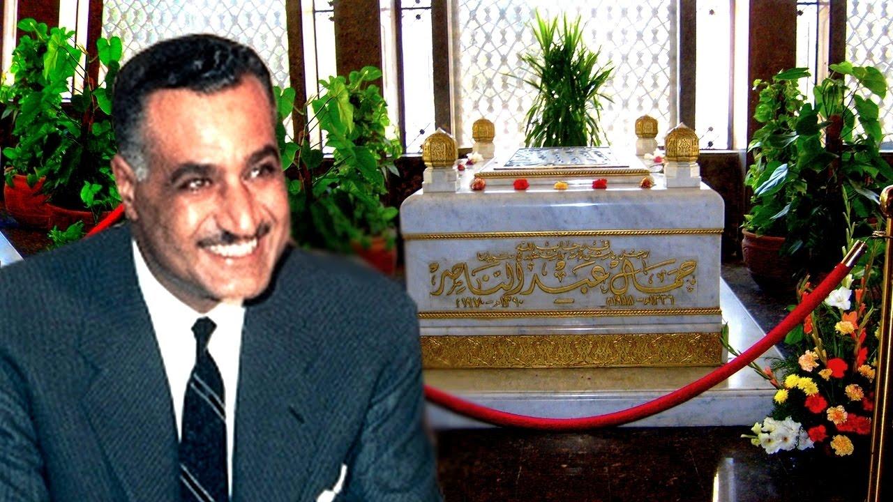 ضريح جمال عبدالناصر
