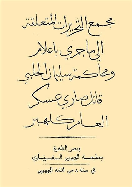 غلاف التحقيق مع سليمان الحلبي