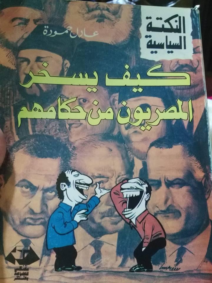 غلاف كتاب النكتة السياسية