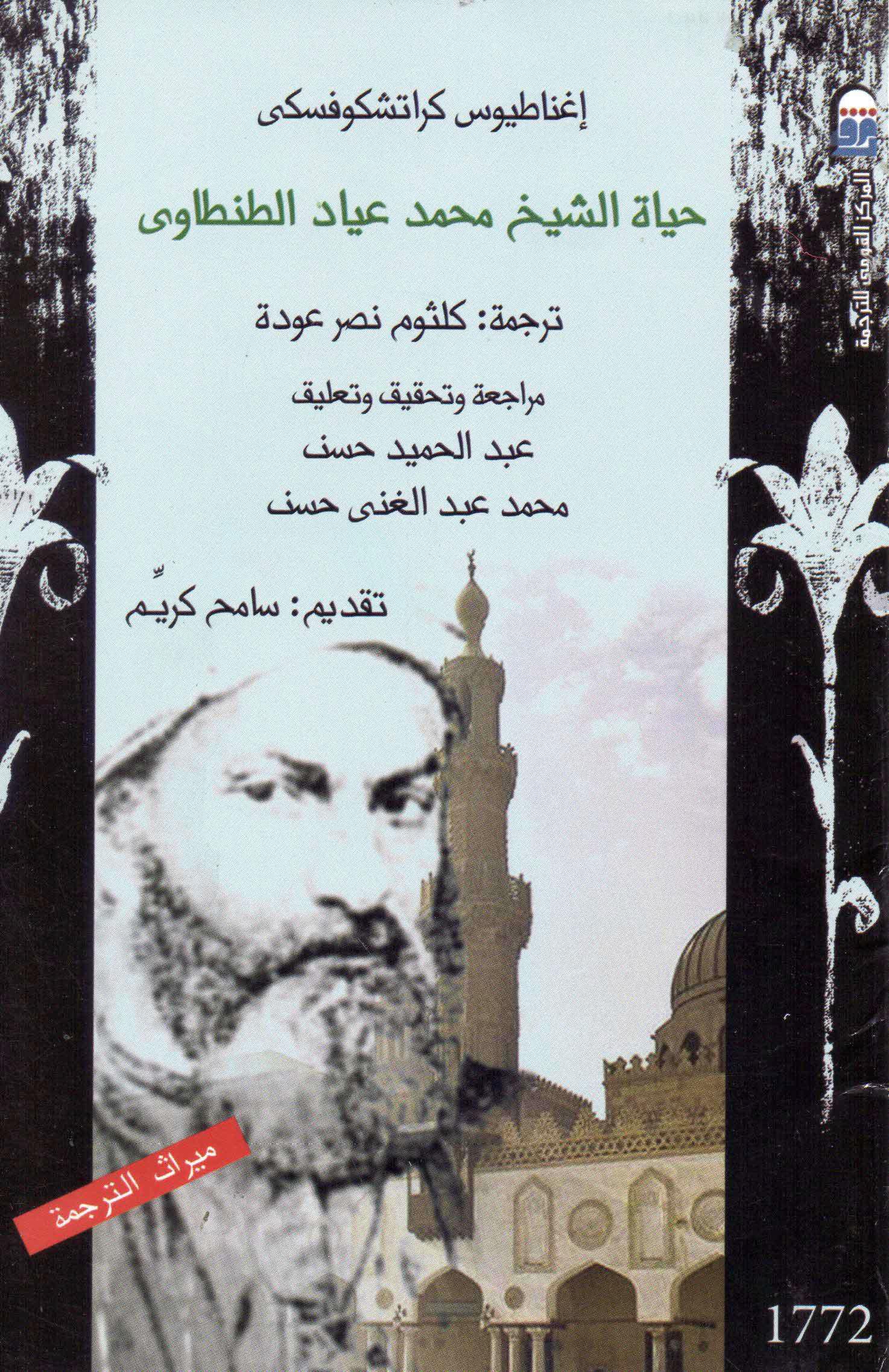 غلاف كتاب حياة الشيخ محمد عياد الطنطاوي