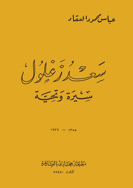 غلاف كتاب سعد زغلول سيرة وتحية