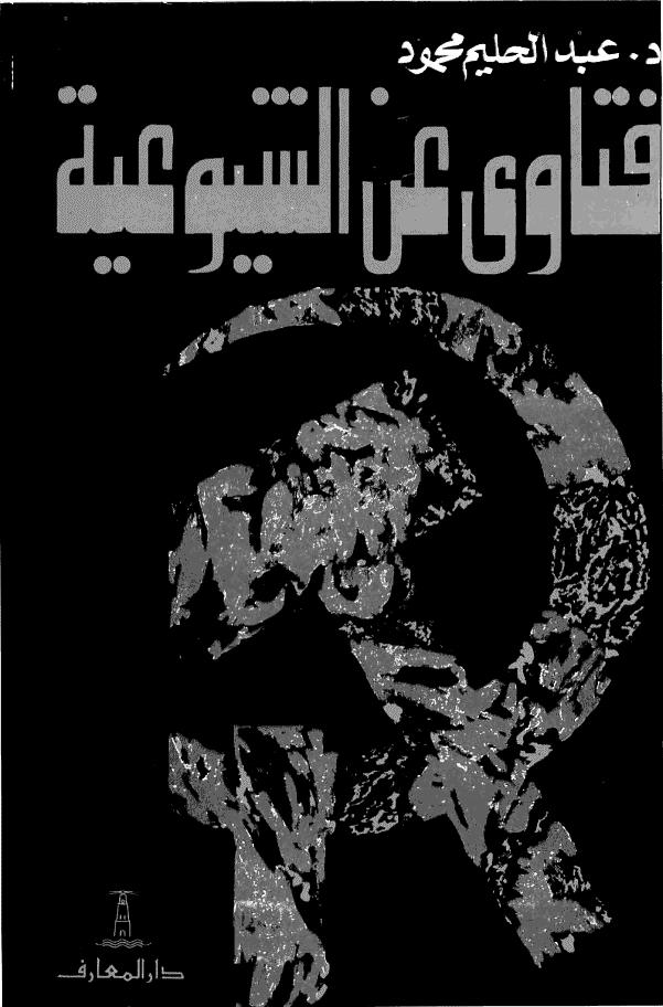 غلاف كتاب فتاوى عن الشيوعية لـ عبدالحليم محمود